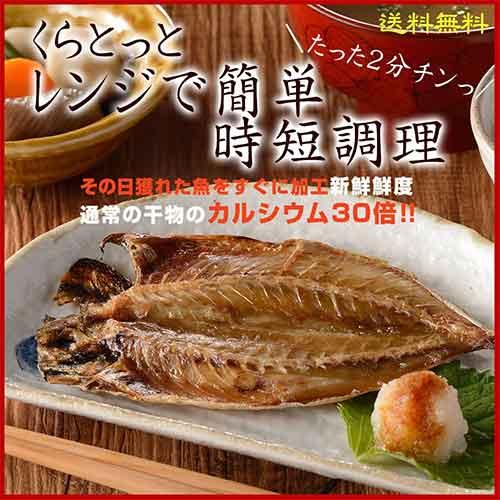 まるごと食べれる お魚 鯛 味は4種類 塩 みりん バジル 燻製(2匹選べる) カルシウム40倍 塩分控えめ 干物 電子レンジで2分弱で 時短 簡単 調理 一品すぐに作れます 骨を強く 背を伸ばす