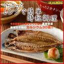 まるごと食べれる お魚 鯛 味は4種類 塩 みりん バジル 燻製(2匹選べる) カルシウム40倍 塩分控えめ 干物 電子レンジで2分弱で 時短 簡単 調理 一品...