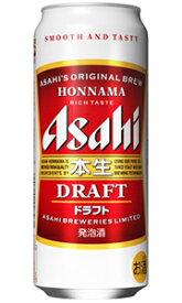 アサヒ 本生 ドラフト 500ml缶 バラ 1本