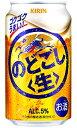 【よりどり2ケースで送料無料】キリン のどごし「生」 350ml×24缶 1ケース