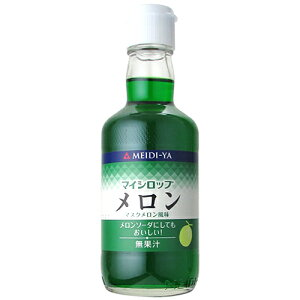 明治屋 マイシロップ メロン 350ml 瓶【マスクメロン風味】
