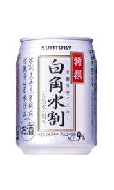 サントリー 白角水割 水割りウイスキー 250ml缶 バラ 1本【ミニ缶】