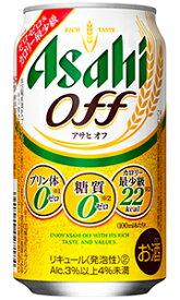 アサヒ オフ(off) 350ml×24缶 1ケース【新ジャンル】【アサヒビール】