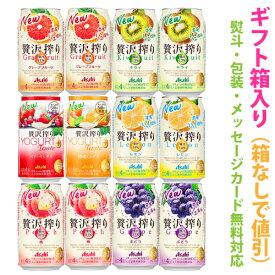 アサヒ 贅沢搾り アソートギフトセット 1ケース(12本)【ギフト箱入り】