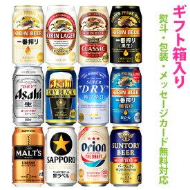 国産定番ビール飲み比べ アソートギフトセット 1ケース(12本)【ギフト箱入り】
