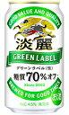 【よりどり2ケースで送料無料】キリン 淡麗 グリーンラベル 350ml×24缶 1ケース