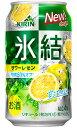 【よりどり2ケースで送料無料】キリン 氷結 サワーレモン 350ml×24缶 1ケース
