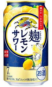 キリン麹レモンサワー350ml缶バラ1本