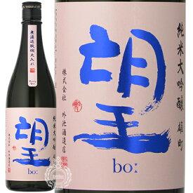 望 bo:/ぼう 純米大吟醸 雄町 無濾過瓶燗火入れ 外池酒造店 720ml 瓶