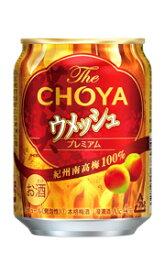 ザ・チョーヤ ウメッシュ プレミアム 250ml缶 バラ 1本【ミニ缶】