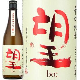 望 bo:/ぼう 辛口純米 とちぎの星 無濾過瓶燗火入れ 外池酒造店 720ml 瓶