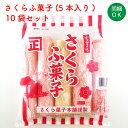 さくら菓子本舗 さくらふ菓子 5本入×10袋 セット売り