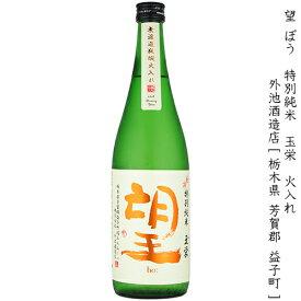望 bo:/ぼう 特別純米 玉栄 無濾過瓶燗火入れ 外池酒造店 720ml 瓶