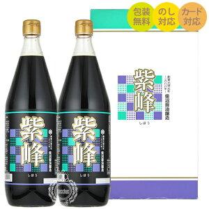 紫峰しょうゆギフト SK-15K 紫峰1000ml×2本入りセット(タテ入れ) 柴沼醤油醸造【化粧箱入り】【お歳暮 冬ギフト】