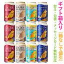クラフトビール飲み比べ【DHCビール 4種】アソートギフトセット 1ケース[12本]【ギフト箱入り】【静岡 御殿場】