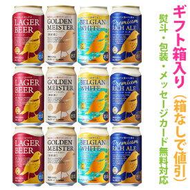 クラフトビール【DHCビール TypeA】 アソートギフトセット 1ケース[12本]【ギフト箱入り】