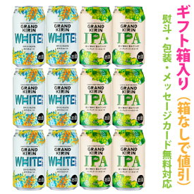 クラフトビール飲み比べ【グランドキリン 3種×各4本】アソートギフトセット 1ケース(12本)【ギフト箱入り】
