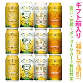 クラフトビール【軽井沢ビール TypeA】 アソートギフトセット 1ケース[12本]【ギフト箱入り】
