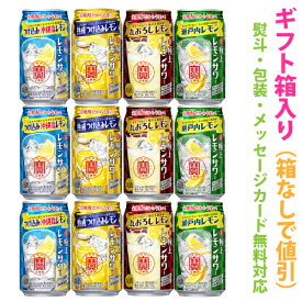 タカラ 寶 極上レモンサワー アソートギフトセット 1ケース[12本]【ギフト箱入り】