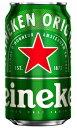 ハイネケン 外国ビール 350ml缶 バラ 1本【海外ブランドビール】【国内製造】【麒麟麦酒 キリンビール】
