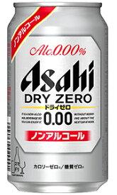アサヒ ドライゼロ ノンアルコール ビールテイスト飲料 350ml缶 バラ 1本