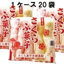 【送料別】さくら菓子本舗 さくらふ菓子 5本入×20袋入り ケース売り