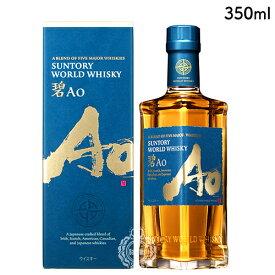 サントリー ワールド ウイスキー 碧 あお Ao 43度 350ml瓶【箱入り】【ハーフボトル】