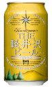 【よりどり48本で送料無料】軽井沢ビール ダーク 350ml缶 バラ