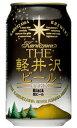 軽井沢ブルワリー THE軽井沢ビール 黒ビール ブラック 350ml缶 バラ 1本【シュバルツ】【クラフトビール】【長野】