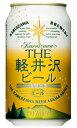 【よりどり48本で送料無料】軽井沢ビール プレミアムエール 350ml缶 バラ