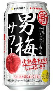 サッポロ 男梅サワー 350ml缶 バラ 1本