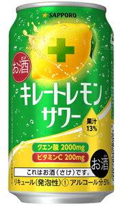 【よりどり48本で送料無料】サッポロ キレートレモンサワー 350ml缶 バラ