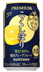サントリー こくしぼりプレミアム 贅沢グレープフルーツ 350ml缶 バラ 1本