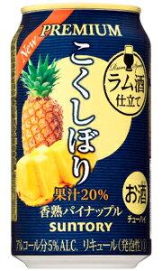 サントリー こくしぼりプレミアム 香熟パイナップル 350ml缶 バラ 1本