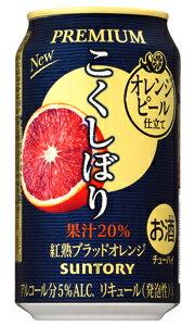 サントリー こくしぼりプレミアム 紅熟ブラッドオレンジ 350ml缶 バラ 1本