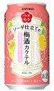 【よりどり48本で送料無料】サッポロ ウメカク ソーダ仕立ての梅酒カクテル ピンクグレープフルーツ 350ml缶 バラ