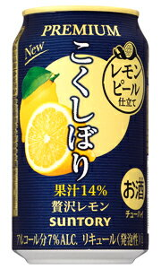 サントリー こくしぼりプレミアム 贅沢レモン 350ml缶 バラ 1本
