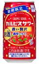 【よりどり48本で送料無料】アサヒ カルピスサワー 濃い贅沢完熟いちご 350ml缶【限定】 バラ