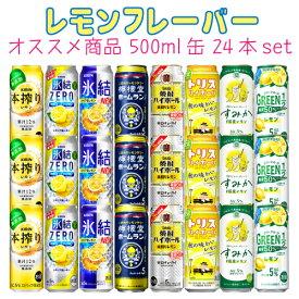 【送料無料】レモンフレーバー24本セット [レモンサワー ハイボールetc (8銘柄×各3本)] 500ml缶×24本【沖縄は送料無料の対象外です】