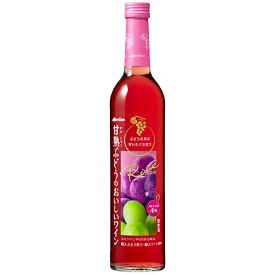 メルシャン 甘熟ぶどうのおいしいワイン ロゼ 500ml