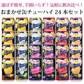 おまかせ缶チューハイ詰め合わせ【アサヒ カクテルパートナー】 24本入り 飲み比べセット 350ml×24缶 1ケース
