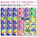 おまかせ缶チューハイ詰め合わせ【キリン 氷結】 24本入り 飲み比べセット 350ml×24缶 1ケース