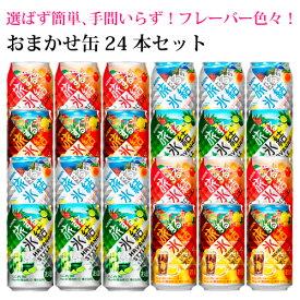 おまかせ缶チューハイ詰め合わせ【キリン 旅する氷結】 24本入り 飲み比べセット 350ml×24缶 1ケース