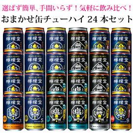 おまかせ350ml缶 チューハイ【コカ・コーラ 檸檬堂 こだわりレモンサワー】 24本入り 飲み比べセット 350ml×24缶 1ケース