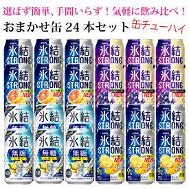 おまかせ缶チューハイ詰め合わせ【キリン 氷結ストロング】 24本入り 飲み比べセット 350ml×24缶 1ケース