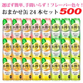 おまかせ500缶 缶チューハイ24本セット【キリン 本搾りチューハイ】 24本入り 飲み比べセット 500ml×24缶 1ケース
