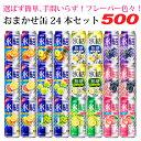おまかせ500缶 缶チューハイ24本セット【キリン 氷結】 24本入り 飲み比べセット 500ml×24缶 1ケース