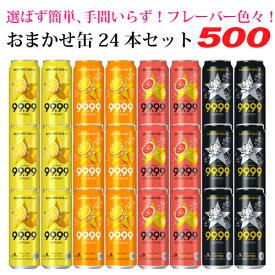 おまかせ500缶 缶チューハイ24本セット【サッポロ 99.99 フォーナイン】 24本入り 飲み比べセット 500ml×24缶 1ケース