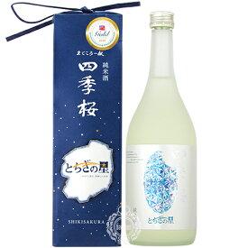 四季桜 しきさくら とちぎの星純米酒 宇都宮酒造 720ml瓶【箱入り】