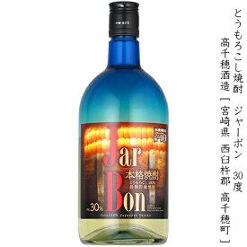 ジャーボン とうもろこし100% 長期貯蔵焼酎 高千穂酒造 30度 720ml 瓶【本格焼酎/とうもろこし焼酎】